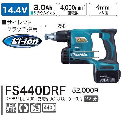 マキタ 充電式 スクリュードライバー FS440DRF【14.4V】スクリュー ドライバ【バッテリ・充電器・ケース付】【電動工具】