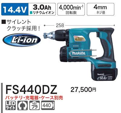 マキタ 充電式 スクリュードライバーFS440DZ【14.4V / ネジ径 4mm】スクリュー ドライバ【電動工具】