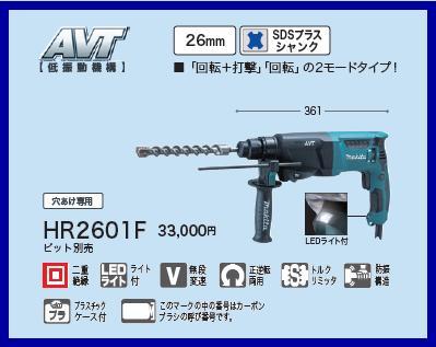 マキタ ハンマドリルHR2601F【SDSプラス】ハンマードリル【 26mm 】2モード(回転+打撃)(回転)穴あけ専用【 電動工具 】