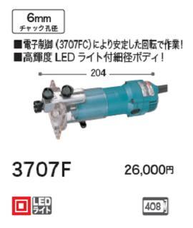 マキタ トリマ 3707F【チャック孔径・6mm】【電動工具】