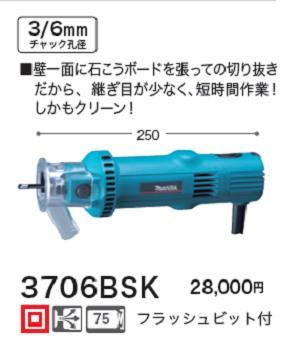 マキタ 防じんボードトリマ 3706BSK【チャック孔径/3・6mm】【電動工具】
