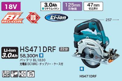 マキタ 充電式丸のこ HS471DRF【18V/3.0Ah】アルミベース【バッテリ・充電器・チップソー・ケース付】125mm【電動工具】