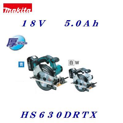 マキタ 充電式 マルノコ 165mmHS630DRTX W ( 白 )【 アルミベース 】 18V / 5.0Ah切込深さ 【 66mm / 2寸2分 】電動工具