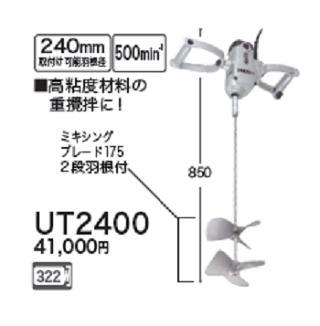 マキタ カクハン機 UT2400【ミキシングブレード175mm2段羽根付】【電動工具】