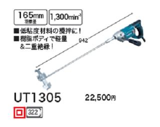 マキタ カクハン機 UT1305【シャフトネジ込み式】羽根径165mm【電動工具】