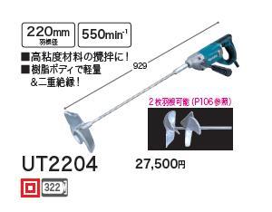 マキタ カクハン機 UT2204【シャフトネジ込み式】羽根径220mm【電動工具】