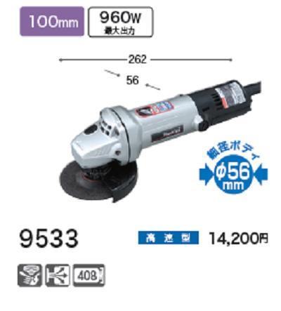 マキタ ディスクグラインダ 9533【100mm】細径 ディスクグラインダー【電動工具】