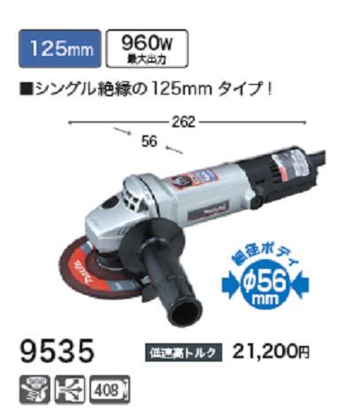 マキタ ディスクグラインダ 9535【125mm】細径 ディスクグラインダー【電動工具】