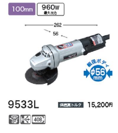 マキタ ディスクグラインダ 9533L【100mm】細径 ディスクグラインダー【電動工具】