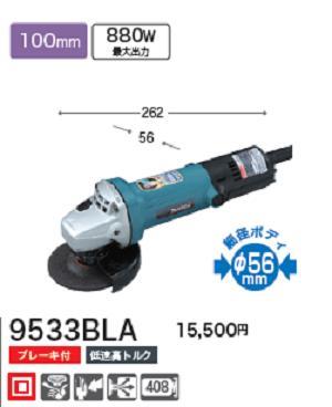 マキタ ディスクグラインダ 9533BLA【100mm】細径 ディスクグラインダー ブレーキ付【電動工具】
