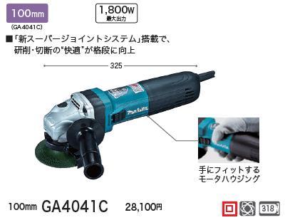 「新スーパージョイントシステム」搭載! マキタ 電子ディスクグラインダ GA4041C【100mm】ディスクグラインダー【電動工具】