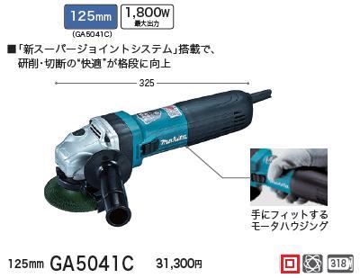 「新スーパージョイントシステム」搭載! マキタ 電子ディスクグラインダ GA5041C【125mm】ディスクグラインダー【電動工具】