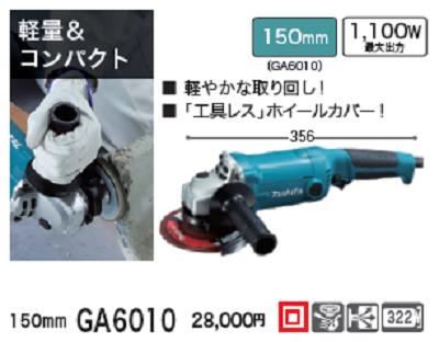 マキタ ディスクグラインダ GA6010【150mm】ディスクグラインダー【電動工具】