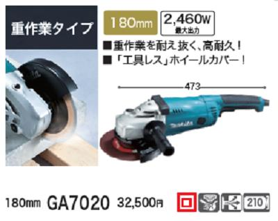 マキタ ディスクグラインダ GA7020【180mm】ディスクグラインダー【電動工具】