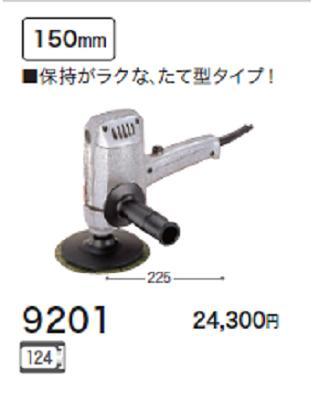 マキタ ディスクサンダ 9201【150mm】ディスクサンダー【電動工具】