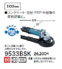 マキタ 集じんカバー付 ディスクサンダ 9533BSK【100mm】細径 ディスクサンダー【電動工具】