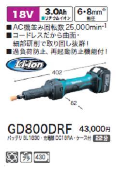 マキタ 充電式 ハンドグラインダ GD800DRF【18V/3.0Ah】ハンドグラインダー【バッテリ・充電器・ケース付】【電動工具】