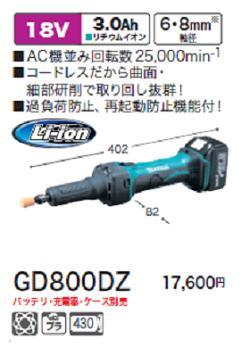マキタ 充電式 ハンドグラインダ GD800DZ【18V/3.0Ah】ハンドグラインダー【本体のみ】【電動工具】