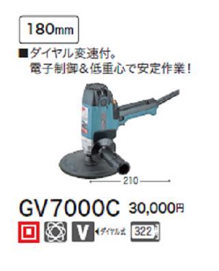 マキタ 電子ディスクサンダ GV7000C【180mm】ディスクサンダー【電動工具】