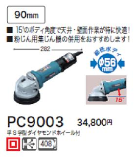 マキタ コンクリートカンナPC9003 【90mm】細径ボディ【電動工具】
