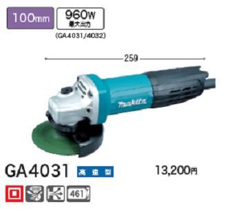 マキタ電動工具【GA4031】100mm ディスクグラインダー【高速型】グラインダー