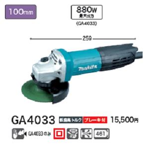 GA4033【低速高トルク】マキタ 100mm ディスクグラインダ【電動工具】ディスクグラインダー