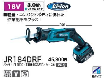 マキタ 充電式 レシプロソーJR184DRF 【 18V / 3.0Ah 】【 バッテリ・充電器・ケース付 】セーバーソー【電動工具】