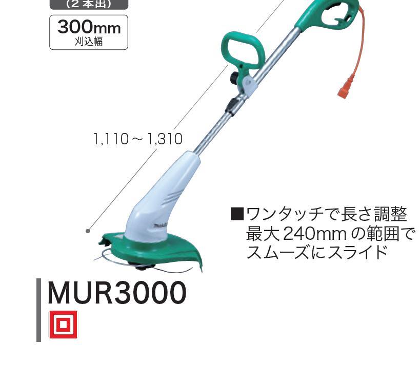 マキタ 草刈機 MUR3000