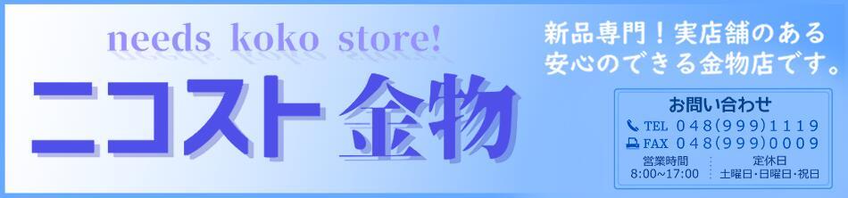 ニコスト 金物:実店舗ではゼネコン/工務店/土建業/大工さんまで幅広く販売しています