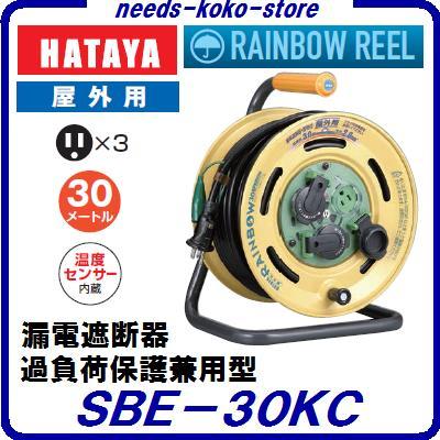電工ドラム ブレーカー付【屋外用】SBE-30KC【 完全防雨型・漏電遮断器】温度センサー付 電工ドラム30m(コードリール)ハタヤ