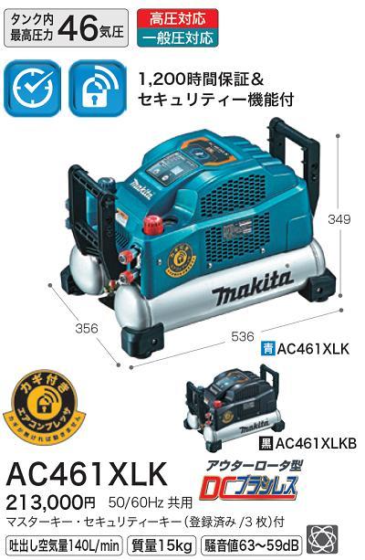 新しいコレクション マキタ エアコンプレッサ AC461XLKB【11L】46気圧(高圧 マキタ・一般圧対応)【ブラック】, シューブレイク:4e253a70 --- tonewind.xyz