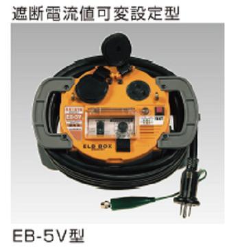 ハタヤ 負荷電流値設定可変型ELBボックス EB-5V【5Mコード付】