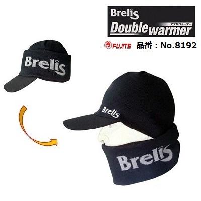 寒い冬の屋外作業に 2Way仕様です 大きめフリーサイズ ブレリス ダブルウォーマー ネックウォーマー付 フリーサイズ ニット素材 カラー 黒 低価格化 8192 ニット帽 数量は多 : グレー 品番 Brelis 富士手袋株式会社 帽子 Doublewarmer キャップ