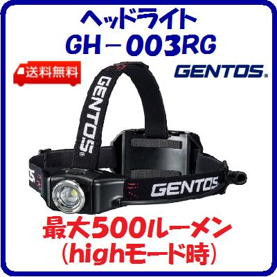 【 充電式ヘッドライト 】【 品番 : GH-003RG 】最大500ルーメン highモード時【 照射距離 : 約60m 】【チップタイプ白色LED×1灯】【 充電式モデル 】【 ジェントス株式会社 】