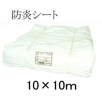 防炎シート【輸入品】10M×10M【1枚入】白防炎シート 10m×10m
