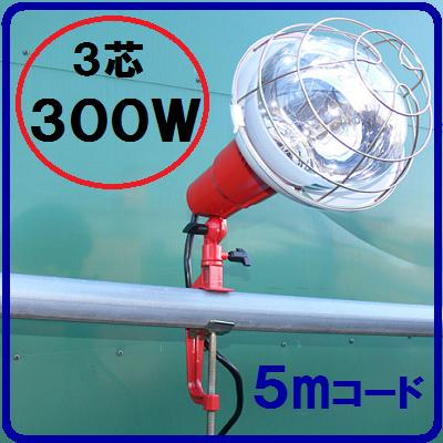 投光器【5Mコード付】【 6台入 】3芯 110V 300W【2芯⇒3芯 変換プラグ付】【 作業灯・ライト 】