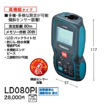 マキタ レーザー距離計 LD080PI【測定距離80m】メモリー20件【国際標準化機構規格 適合】ソフトケース付 レーザー