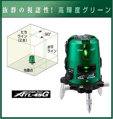 KDS グリーンレーザー【 ATL-45G】本体のみ【たちライン2本・水平ライン・地墨点】オートレーザー高輝度 レーザー墨出し器【ムラテックKDS】測量