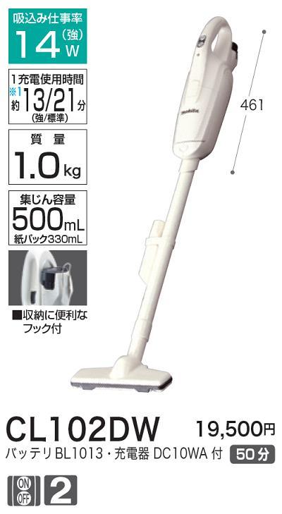 マキタ 充電式クリーナ CL102DW【10.8V】【バッテリ・充電器付】紙パック式掃除機【電動工具】