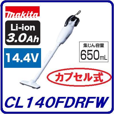 マキタ【充電式クリーナー】CL140FDRFW【 14.4V 3.0Ah 】【 充電器・バッテリ付 】カプセル式 掃除機【 電動工具 】