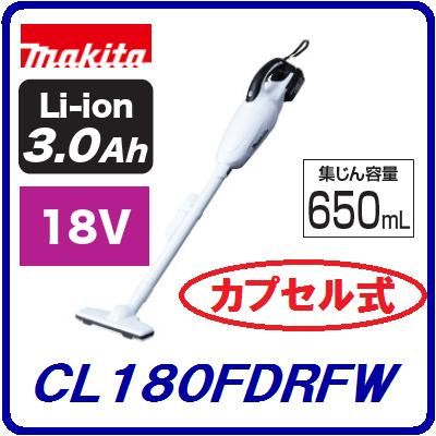 マキタ掃除機【18V】【充電式クリーナー】CL180FDRFW 【充電器・バッテリ付】カプセル式 掃除機【電動工具】