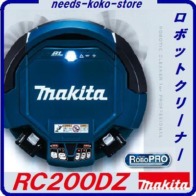 マキタ【 ロボットクリーナー 】RC200DZ 【 本体のみ 】【 Li-ionバッテリ 18V仕様 】充電式 クリーナータイマー機能・リモコン付【 自走式掃除機 】