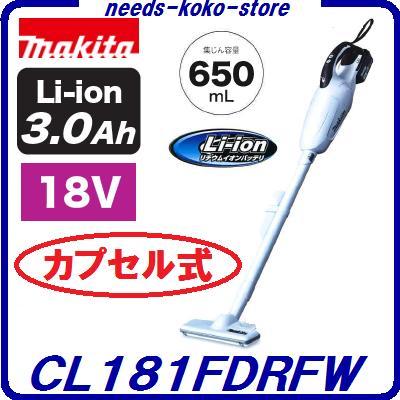 マキタ 充電式クリーナ CL181FDRFW クリーナー 【 18V / 3.0Ah 】【 バッテリ・充電器付 】カプセル式 掃除機コードレス【電動工具】