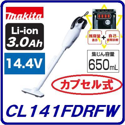 マキタ 充電式クリーナーCL141FDRFW【 14.4V 】 特別セット【 本体+充電器+バッテリ(BL1430B/3.0Ah)1個 】コードレス掃除機
