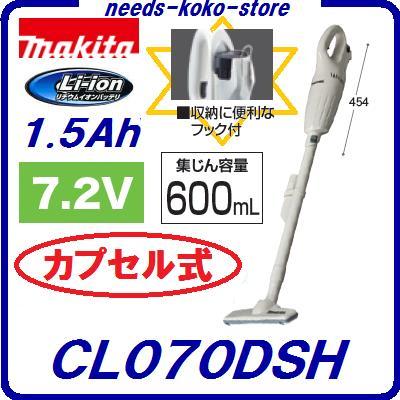 マキタ掃除機【 充電式クリーナー 】CL070DSH【 7.2V / 1.5Ah 】カプセル式 掃除機【充電器・バッテリ付】【電動工具】