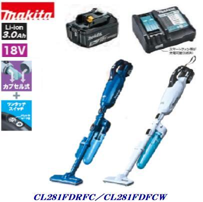 マキタ サイクロン付 充電式クリーナCL281FDFCW ( 白色 )CL281FDRFC ( 青色 )カプセル式 【 18V / 3.0Ah仕様 】【特別セット】コードレス掃除機 電動工具