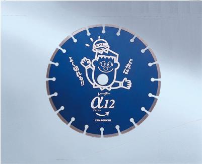 土木用エンジンカッターαー12 ダイヤモンドカッター エコノミー305φ×2.8×7.0×30.5コンクリートカッター【 ヤマグチ 】