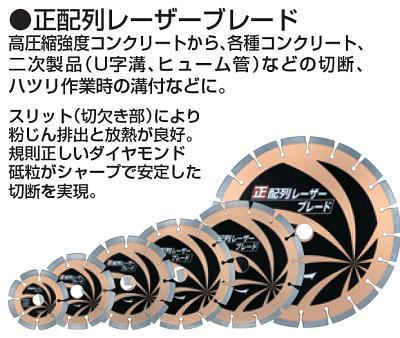 マキタ ダイヤモンドホイール 125mm(125φ) 正配列レーザーブレード【A-53481】切断刃