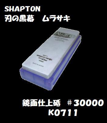 【シャプトン】 #30000刃の黒幕ムラサキ【K0711】鏡面仕上げ【鏡面仕上砥】15mm×70mm×210mm 砥石【SHAPTON】