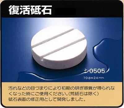 砥石表面の修正用に使用できます シャプトン 当店限定販売 復活砥石 砥石修正器 70φ×24mm SYAPTON シ0505 セール特別価格 表面直し